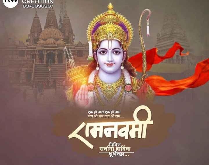 Importance of Ramnavami/chhayaonline.com